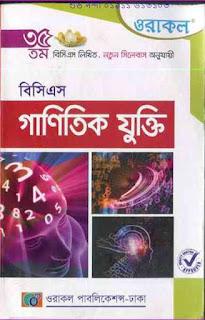 ওরাকল বিসিএস গাণিতিক যুক্তি ( লিখিত ) Oracle BCS Ganitik Jokti Written