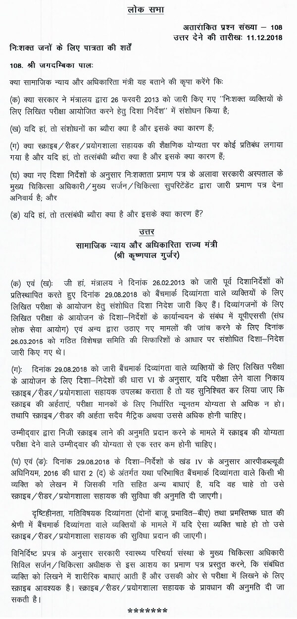 revision-of-guidelines-for-written-examination-for-person-with-disability-details-in-hindi