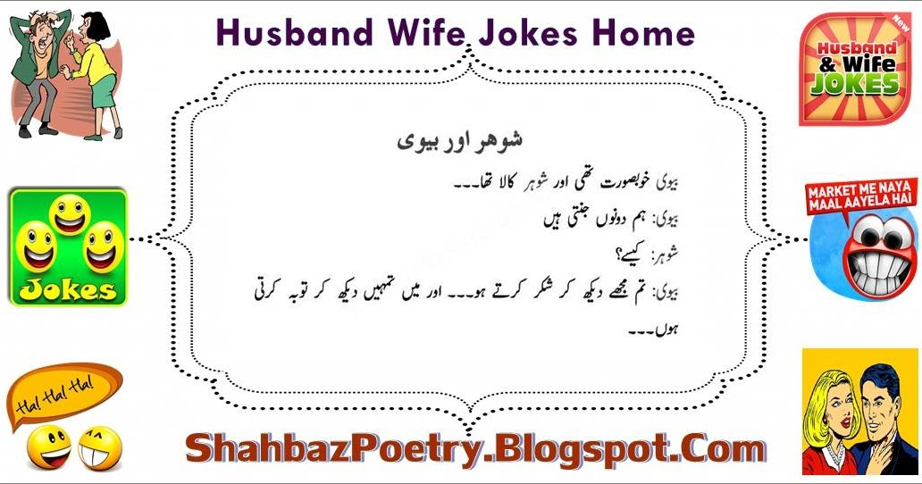 All About Fun Place: Husband And Wife Dono Janti Funny Jokes 2017