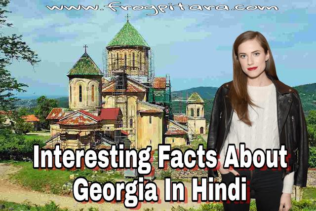 Georgia Facts In Hindi