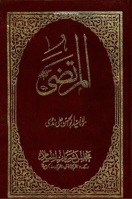 Al Murtaza By Shaykh Syed Abul Hasan Ali Nadvi (r.a)