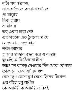 Abhijan Lyrics Tamal Kanti Halder