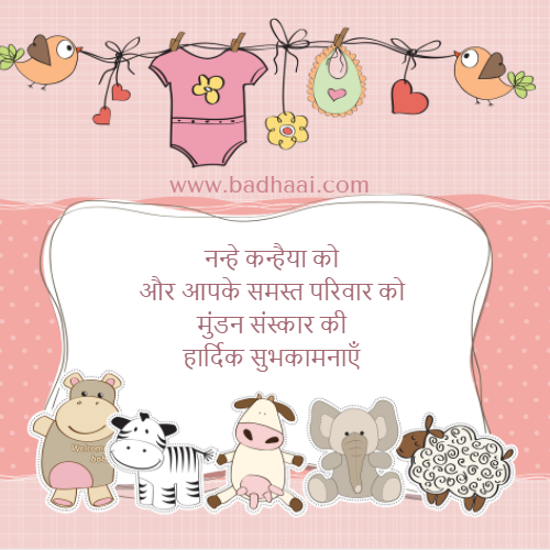 Wishes for Mundan in Hindi
