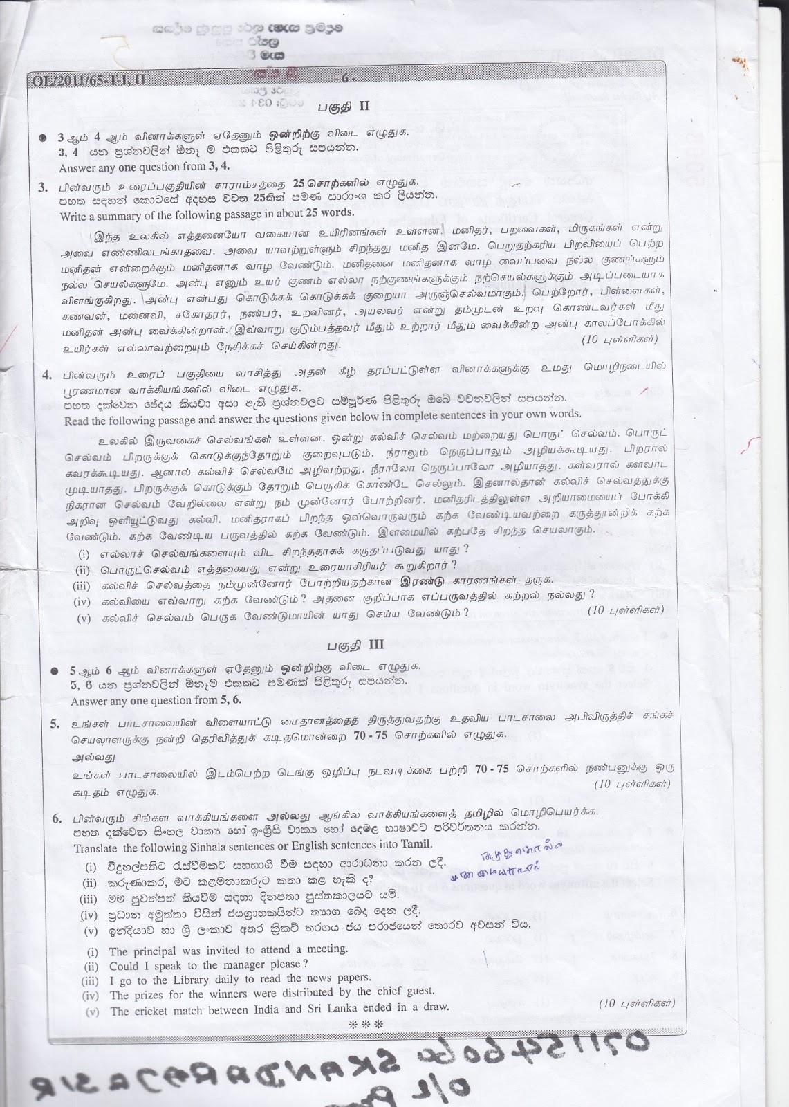 O L Exam