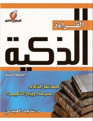 كتاب القراءة الذكية مجاناً pdf