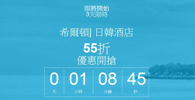 一陣搶房!Hilton 希爾頓旗下「日本、韓國及關島」酒店優惠,低至55折,今日(7月12日)中午1時。
