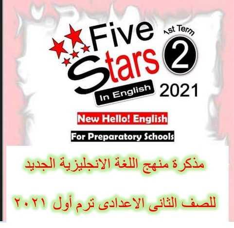 مذكرة منهج اللغة الانجليزية الجديد للصف الثانى الاعدادى ترم أول 2021 من كتاب Five Stars