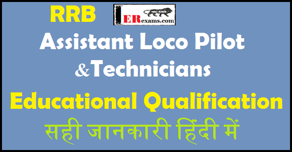 RRB Assistant Loco Pilot And Technicians के लिए Educational Qualification क्या होनी चाहिए , क्या इसे डिप्लोमा और डिग्री बाले भर सकते है या नहीं, डिप्लोमा और डिग्री बाले स्टूडेंट Technicians की पोस्ट भी भर सकते या नहीं, 12TH फिजिक्स या मैथ (PCM) से की है और कोई डिग्री या डिप्लोमा नहीं किया तो इसमें भर सकते है या नहीं
