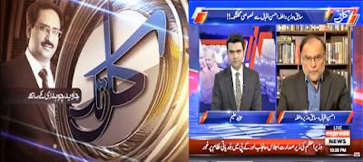 Kal Tak With Javed Chaudhry 13 November 2018 Express News