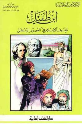 ابن طفيل فيلسوف الإسلام في العصور الوسطى pdf كامل محمد محمد عويضة