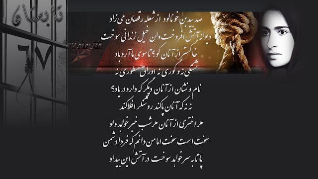 ایران-یادواره مجاهد شهید اعظم نسبی از سربداران کرمانشاه در قتل عام67