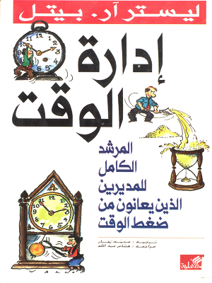 Time Management For managers Arabic book
