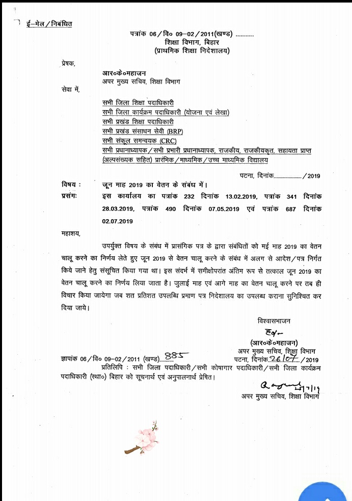 bihar-teachers-salary-month-june-2019