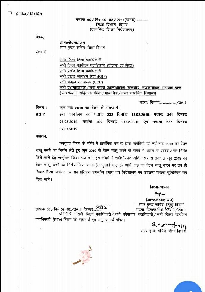 bihar-teachers-salary-month-june-2019