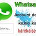 Whatsapp Account ( व्हाट्सएप्प अकाउंट ) delete kaise kare