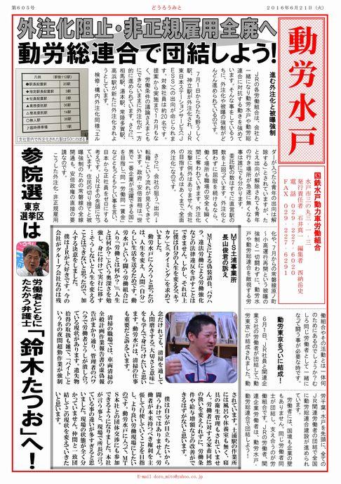http://file.doromito.blog.shinobi.jp/5e20045b.pdf