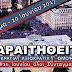[Ελλάδα]Σήμερα στο Σύνταγμα η συγκέντρωση με σύνθημα «Παραιτηθείτε»
