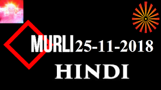 Brahma Kumaris Murli 25 November 2018 (HINDI)