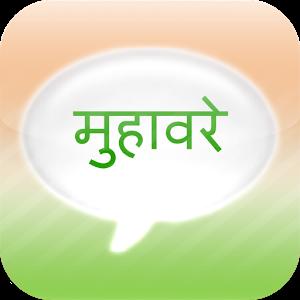 hindi kahavaten,prasiddha hindi muhavare,hindi lokoktiyan