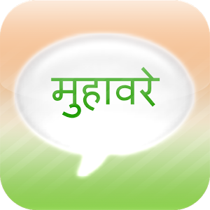 Dictionary of Hindi Muhavare, Hindi Phrases & Idioms ~ 3500 से