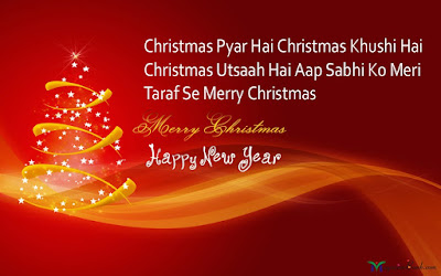Merry-Christmas-and-Happy-New-Year-best-wishes-in-hindi