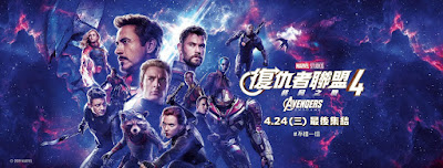 Avengers Endgame International Movie Banner
