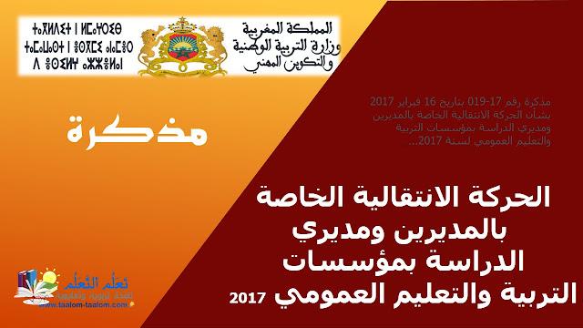 الحركة الانتقالية الخاصة بالمديرين ومديري الدراسة بمؤسسات التربية والتعليم العمومي لسنة 2017