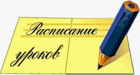 http://2.bp.blogspot.com/-I2i_TWxRWWM/U0quOl7JEzI/AAAAAAAAAQw/wE5qB5SMhVs/s1600/raspisanie.jpg