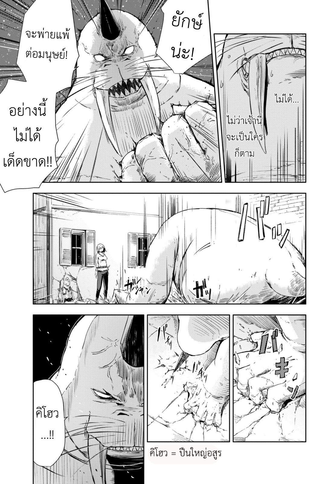 อ่านการ์ตูน Peach Boy Riverside ตอนที่ 4 หน้าที่ 15