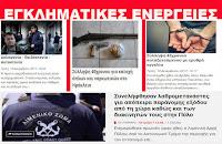 Τραγικό❗ Στην Ελλάδα του 2017 καταγράφηκαν μέσα σε 24 ώρες 25 ειδήσεις για κακουργήματα ➤➕〝📹ΒΙΝΤΕΟ〞