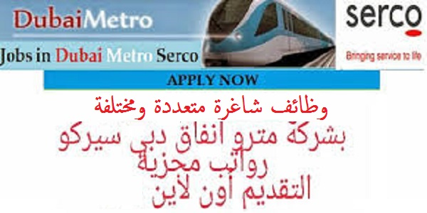 نتيجة بحث الصور عن وظائف مترو دبى
