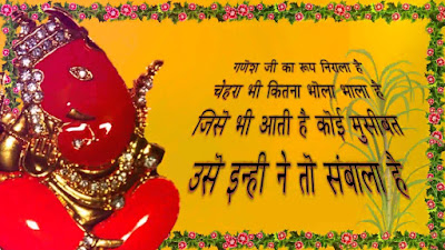 Happy Ganesh Chaturthi 2016 Messages