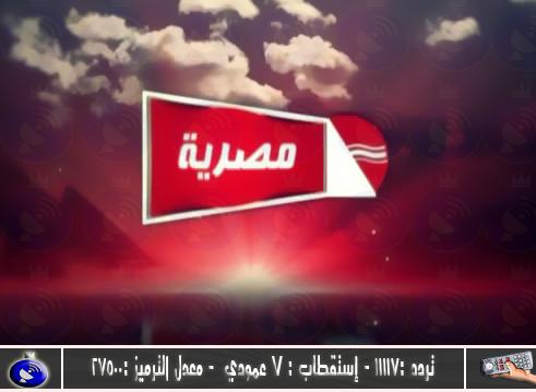 أحدث تردد لقناه مصريه على النايل سات