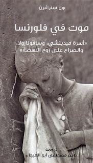 تحميل | موت في فلورنسا | بول ستراثيرن | كتاب
