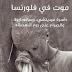كتاب موت في فلورنسا pdf بول ستراثيرن