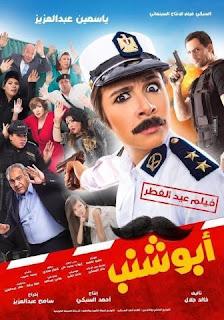 فيلم أبو شنب اون لاين