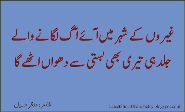 Ghairon k Shaher Mein Aaye Aaag Lagane Wale - Manzar Sohail