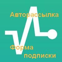 http://www.iozarabotke.ru/2017/05/sozdanie-avtorassilki-i-formy-podpiski.html