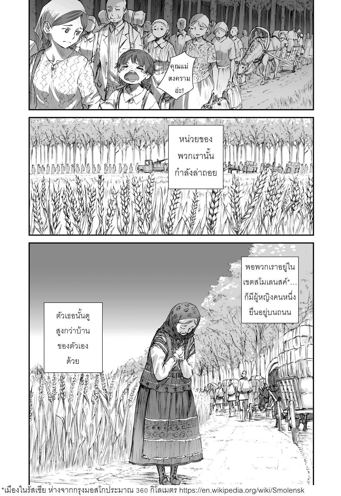 อ่านการ์ตูน Senso wa onna no kao o shite inai ตอนที่ 2 หน้าที่ 4