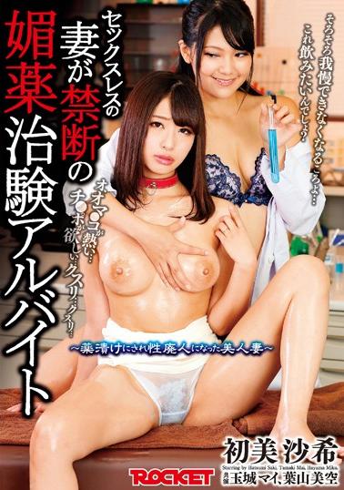 Sexless Wife Is Forbidden Aphrodisiac Study Part-time Job HatsuMisa Nozomi