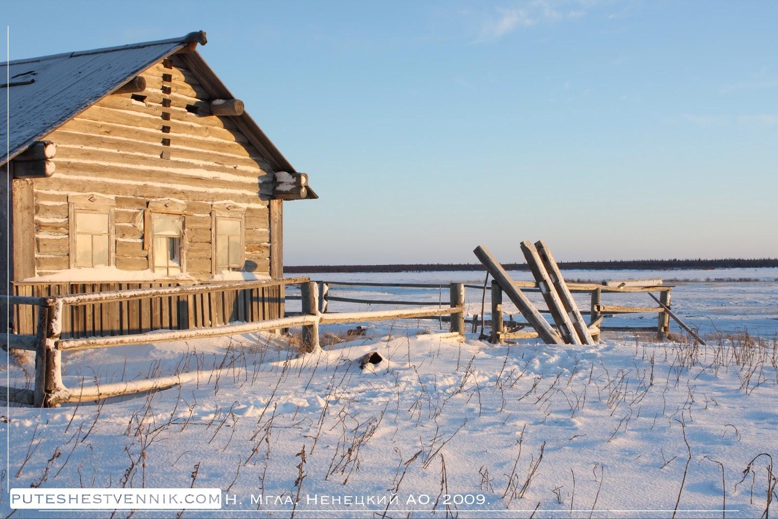Традиционное жилище Русского Севера