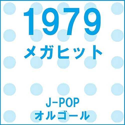 [Album] オルゴールサウンド J-POP – メガヒット 1979 オルゴール作品集 (2015.06.03/MP3/RAR)