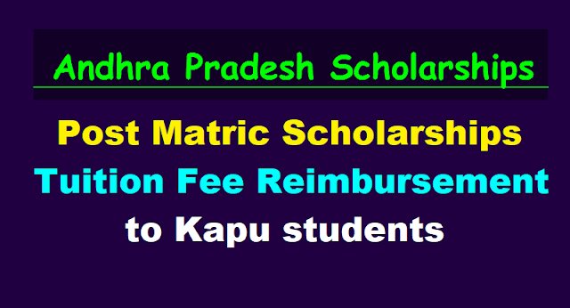 ap post matric scholarships,tuition fee reimbursement to kapu students 2017-2018,reimbursement of tuition fee - post matric scholarships (pms) to kapu,telaga,balija,ontari caste students studying inter,degree, pg,professional courses
