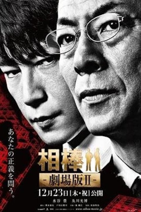 Sinopsis Aibou: The Movie II / Aibou Gekijo-ban II / 相棒 劇場版 II (2010) - Film Jepang