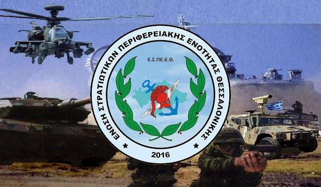 Σημαντική πρόταση για την Ε.Υ.Ε. από την Ένωση Στρατιωτικών Θεσ/νικης (ΕΣΠΕΕΘ)