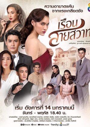 Oán Hận Phải Trả - Ruen Sai Sawart (2020)
