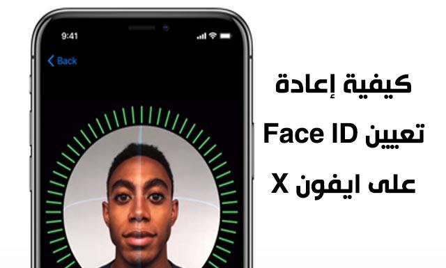 كيفية إعادة تعيين Face ID على ايفون X