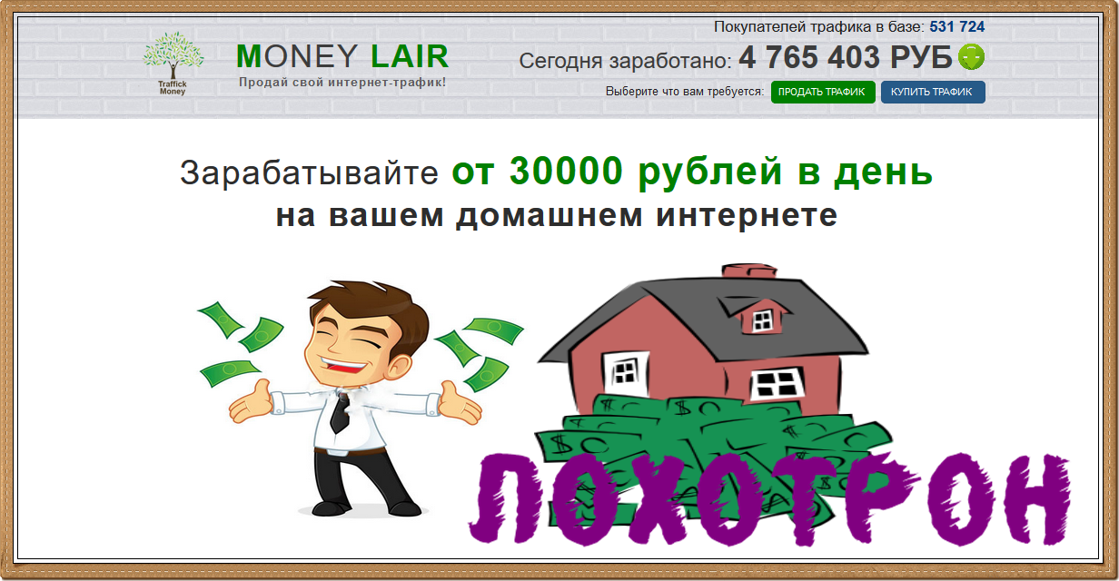 Платформа MONEY LAIR - это старый лохотрон