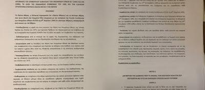 Ντοκουμέντο: Αυτή είναι η ταπεινωτική για την Ελλάδα συμφωνία Τσίπρα-Ζάεφ
