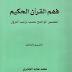 فهم القرآن الحكيم محمد عابد الجابري  ثلاثة اجزاء